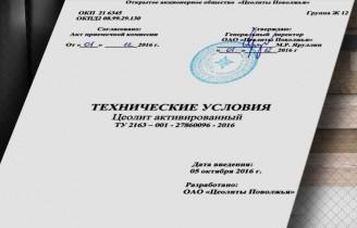 Разработаны и утверждены Технические условия (ТУ) на продукцию ОАО